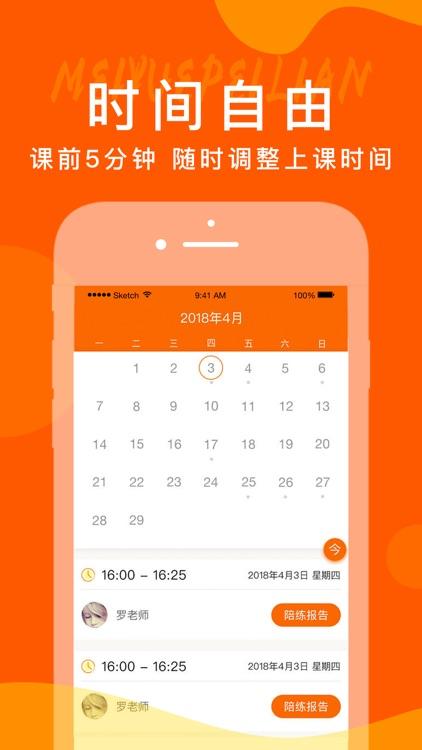 美悦陪练-专业钢琴陪练教学平台 screenshot-3