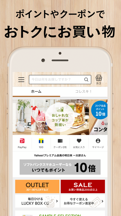 LOHACO(ロハコ)-日用品・ショッピングアプリ ScreenShot3