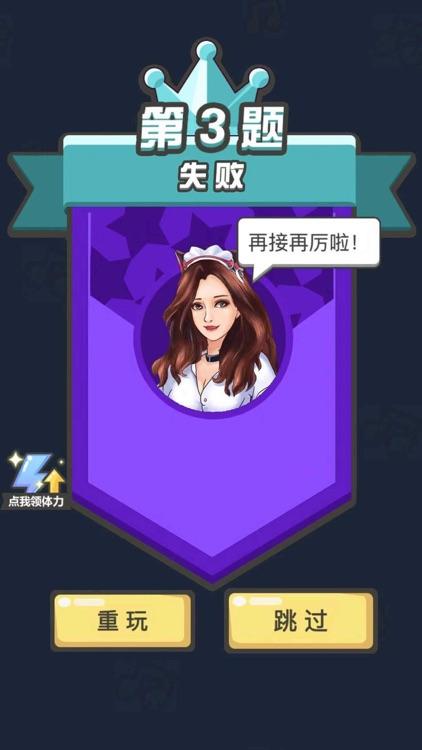 全民猜歌-音乐游戏 screenshot-4