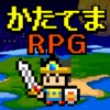 かたてまRPG iPhone / iPad