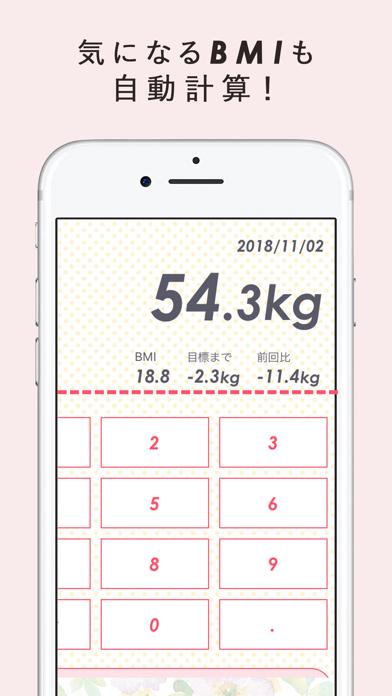 シンプルかわいい体重記録アプリ by MYBODYMAKEのおすすめ画像4