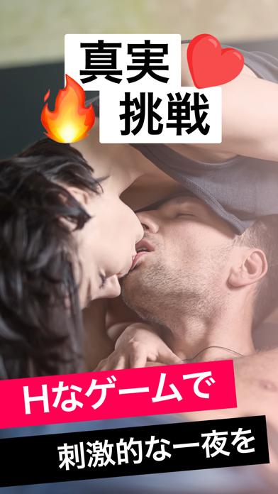 セックスカップルゲーム - エロゲームのおすすめ画像1
