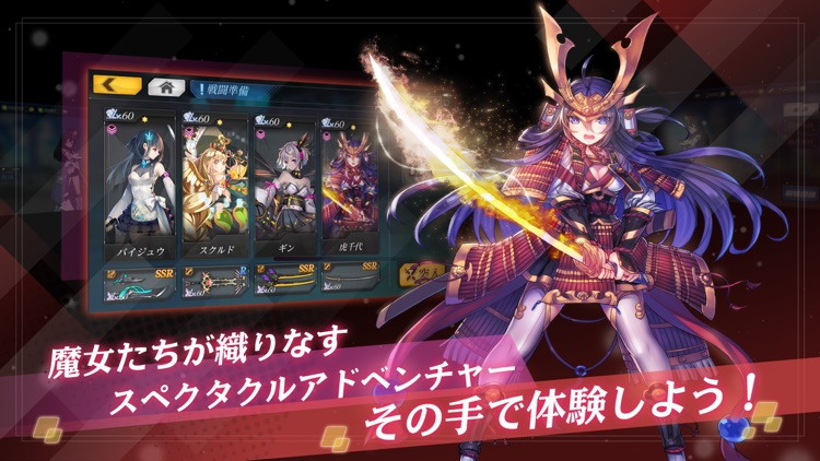 Witch's Weapon-魔女兵器- screenshot-4