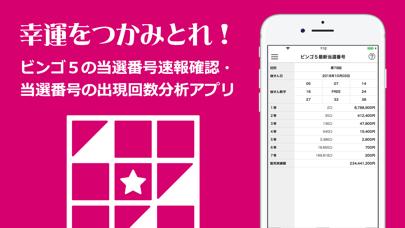mac ビンゴ アプリ