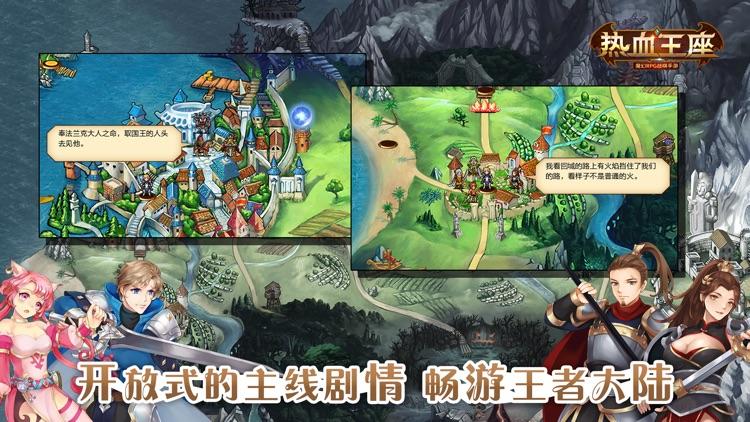 热血王座 screenshot-2