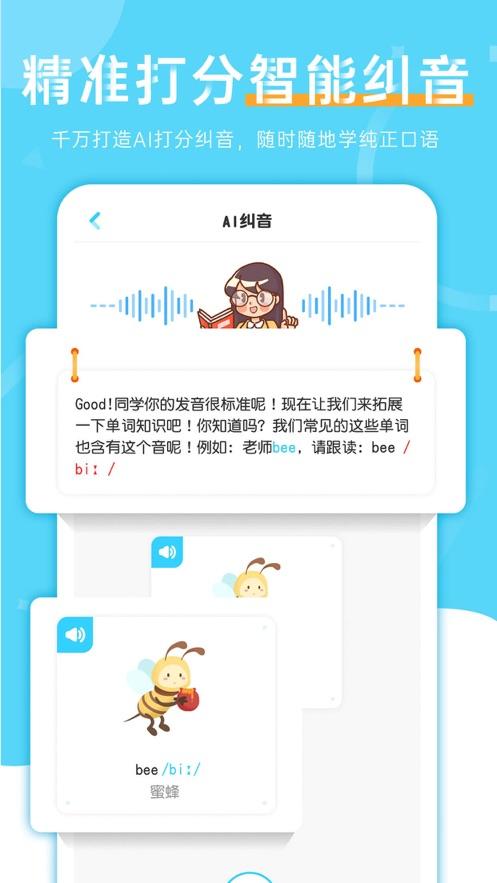 天天配音-英语口语学习app(图3)
