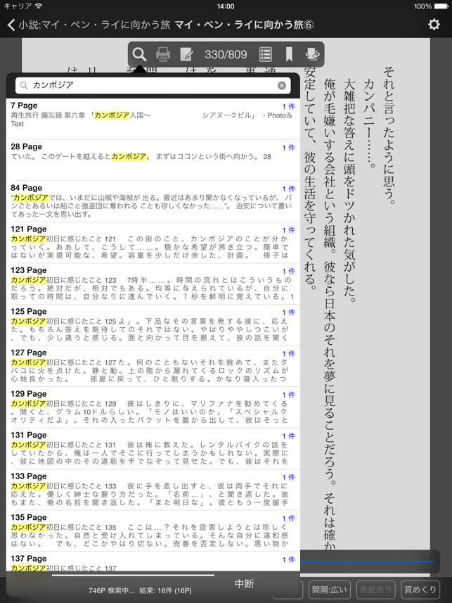 ‎SideBooks Screenshot