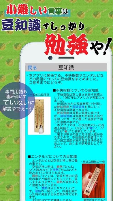 エアコンde省エネ! 〜 大阪弁と動物達の奇妙な実用アプリ!のおすすめ画像5