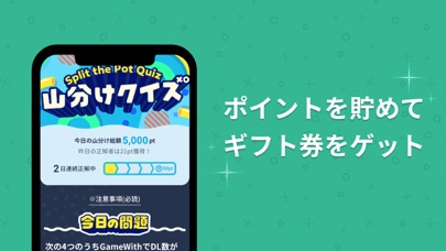 GameWith ゲームウィズ ScreenShot3
