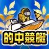 競艇予想アプリ グランドスラム - iPhoneアプリ
