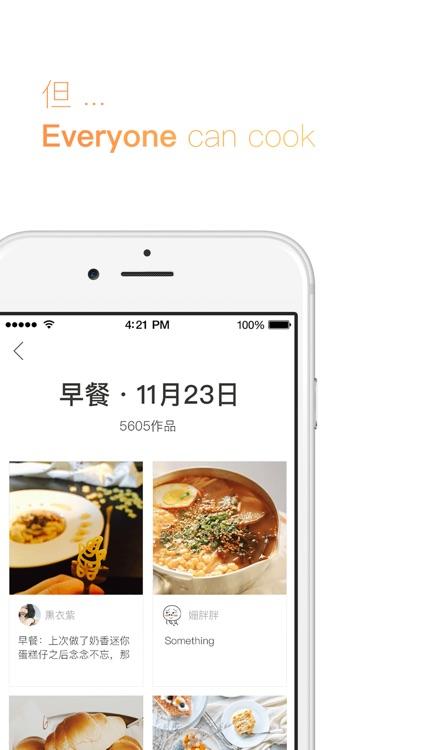 下厨房-美食菜谱 screenshot-3