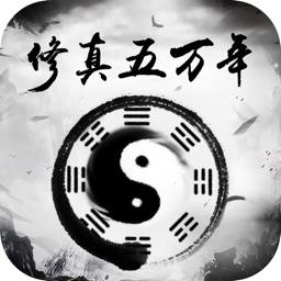 修真五万年:全民国风修仙手游