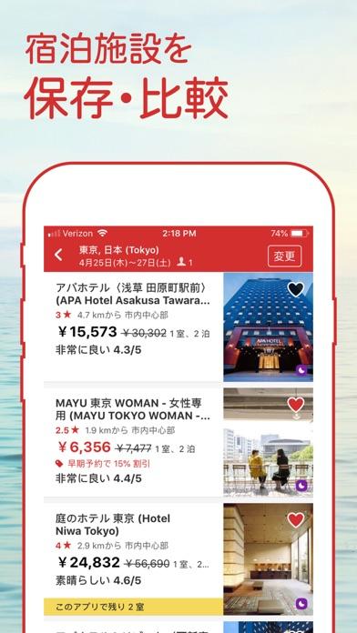 ホテルズドットコム:ホテル・宿の宿泊を簡単予約 ScreenShot2