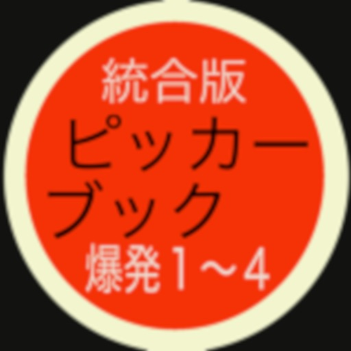 ピッカーブック爆発1〜4統合編