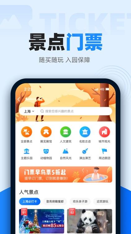 智行火车票-高铁抢票、机票酒店汽车票预订平台 screenshot-5