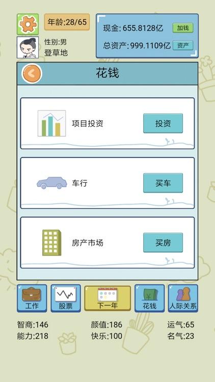 中国式人生 screenshot-5
