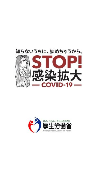 COCOA - COVID-19 Contact App