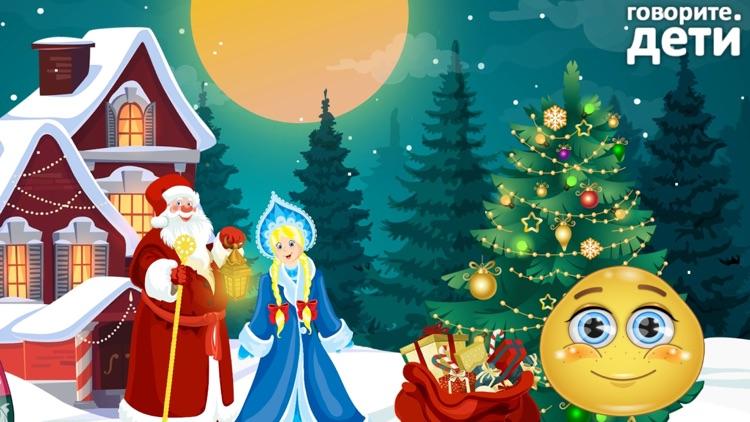 Happy New Year for Kids (RUS) screenshot-4