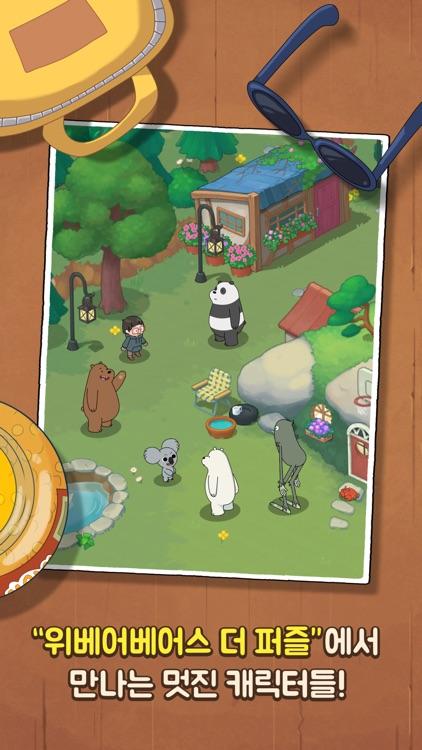 위 베어 베어스 더 퍼즐 screenshot-4