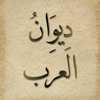 Ali Al Habeeb - ديوان العرب artwork
