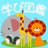 学び図鑑~画面タップで物の名前を覚えよう! - iPadアプリ