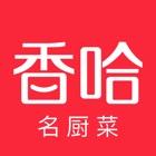 香哈菜谱-精选食谱 家常菜做法大全 icon