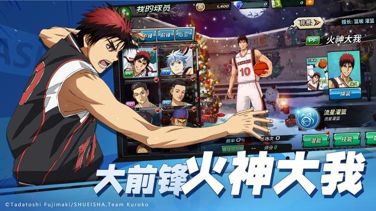 潮人篮球 screenshot-2