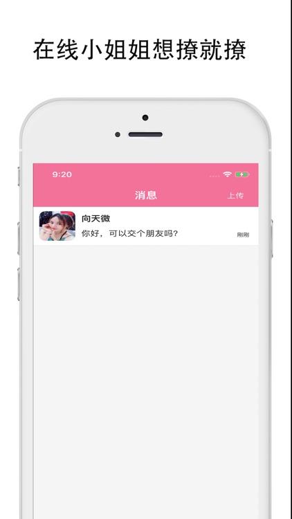 聊天交友 screenshot-2