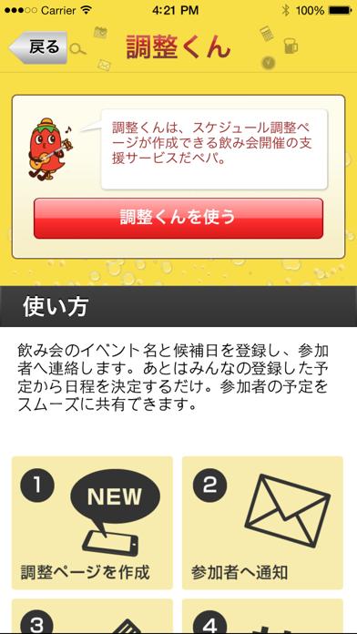 スマート幹事くん ScreenShot1
