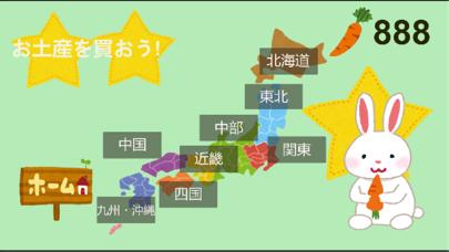 うさちゃんの旅行記 screenshot 4