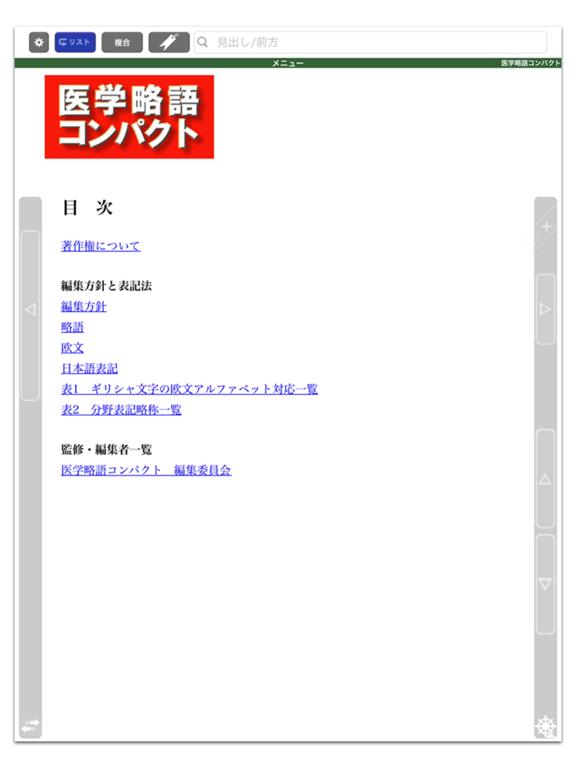 医学略語コンパクト【医歯薬出版】(ONESWING)のおすすめ画像2