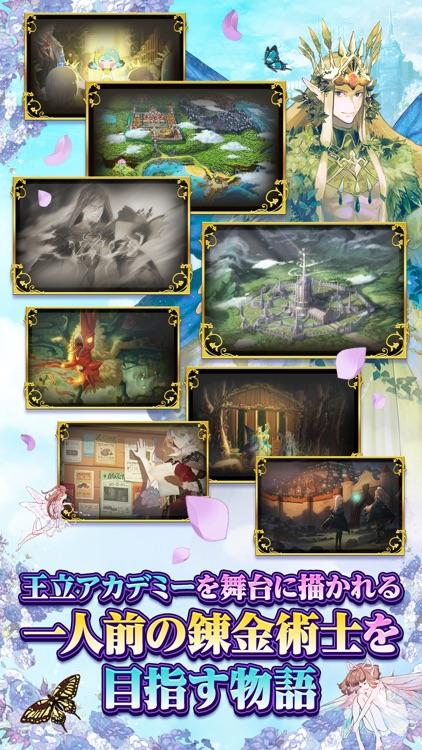 アトリエ オンライン ~ブレセイルの錬金術士~ screenshot-5