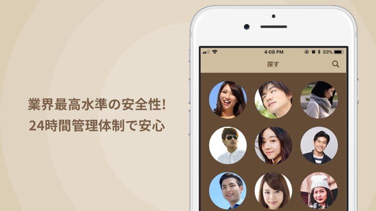 ひまトークチャットアプリ・友達探し - Chatty screenshot-4