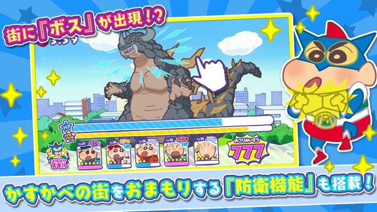 クレヨンしんちゃん 一致団ケツ! かすかべシティ大開発 screenshot-4