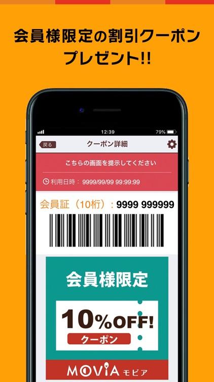 MOVIA(モビア)公式アプリ screenshot-3