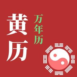 中华黄历 - 中国黄道吉日农历天气万年历