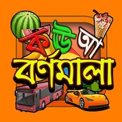 Bangla Alphabet Book
