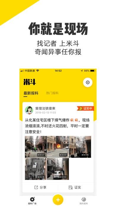 米斗 - 民生报料与内容采集平台
