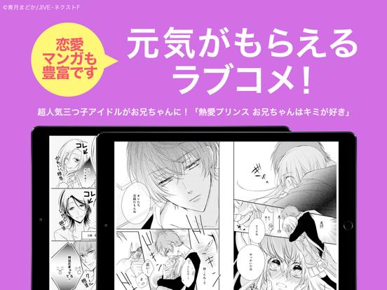 漫画 ebookjapan 電子書籍コミック・まんがアプリのおすすめ画像6