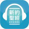 香港聖經 APP   HK Bible App