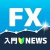 FXニュース FX外為や為替のFXニュースアプリ