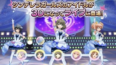 アイドルマスター シンデレラガールズ スターライトステージのおすすめ画像2