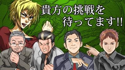 麻雀 昇龍神 初心者から楽しめる麻雀入門(まーじゃん)ゲームのおすすめ画像7