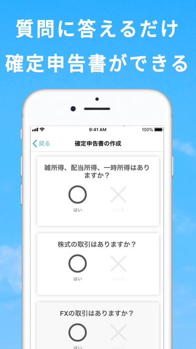 会計ソフト freee (フリー)確定申告/青色申告 に対応 ScreenShot0