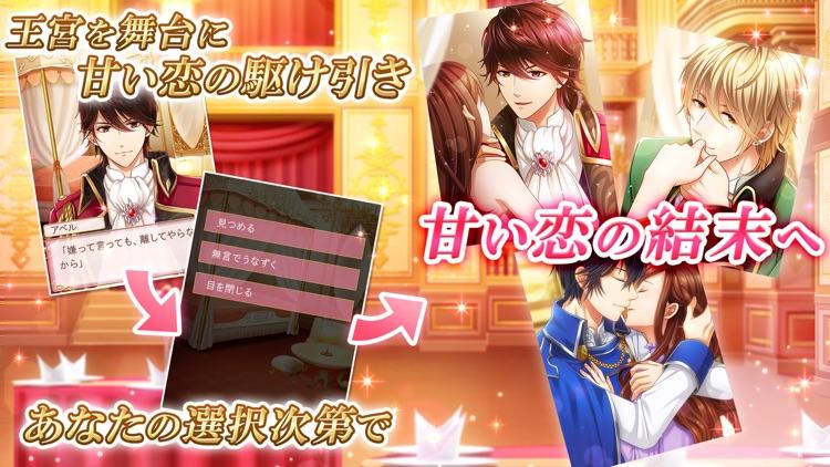 恋愛プリンセス 恋愛ゲーム・乙女ゲーム女性向け screenshot-8