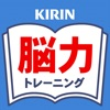 KIRIN毎日続ける脳力トレーニングアイコン