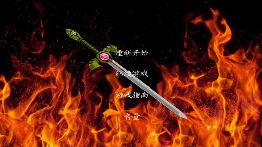 圣火徽章之火焰纹章 App 截图