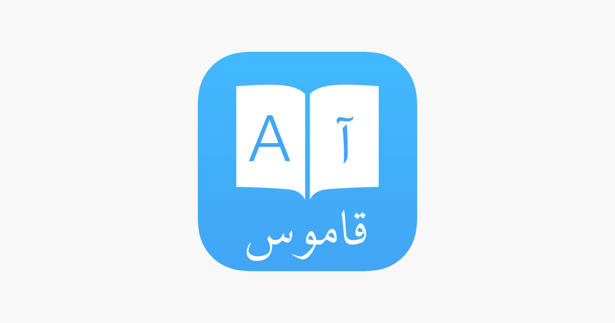 489a9282a8a7b  Dict Plus  قاموس و ترجمة عربي on the App Store