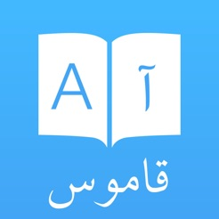 cda366282fc3d Dict Plus  قاموس و ترجمة عربي on the App Store