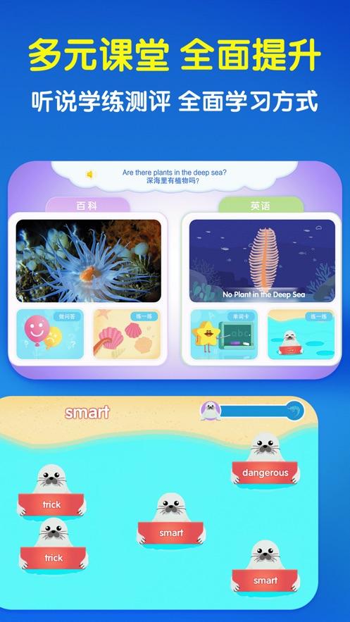 海洋世界-童年双语百科(图1)